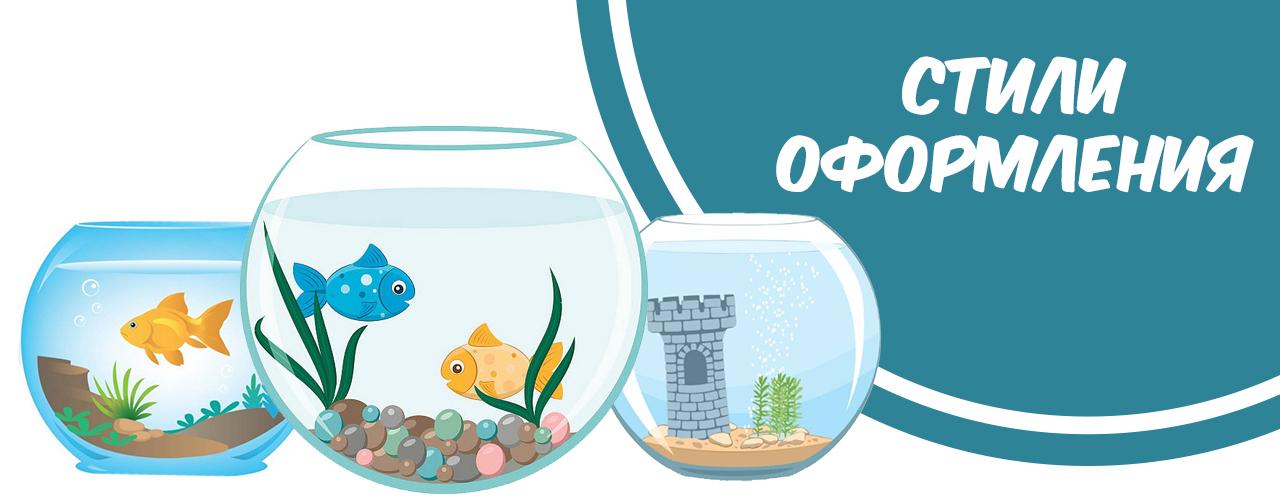 Стили оформления аквариума